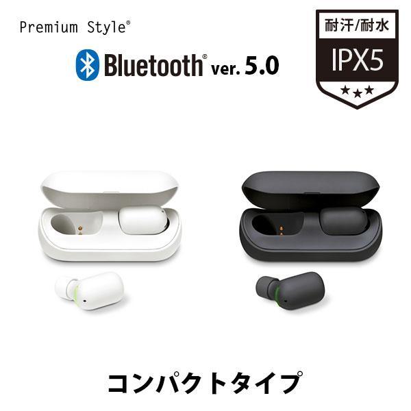 Bluetooth 5.0搭載 トゥルーワイヤレス ステレオイヤホン(コンパクトタイプ)