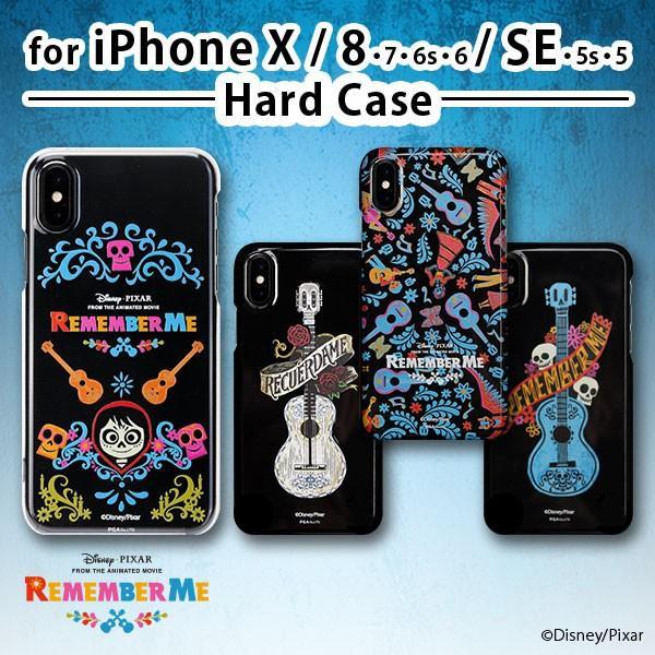 リメンバー・ミー iPhoneX iPhone8 iPhone7 iPhone6s iPhone6 iPhoneSE iPhone5s iPhone5対応 ハードケース  ディズニーディズニー リメンバーミー ハード|pg-a