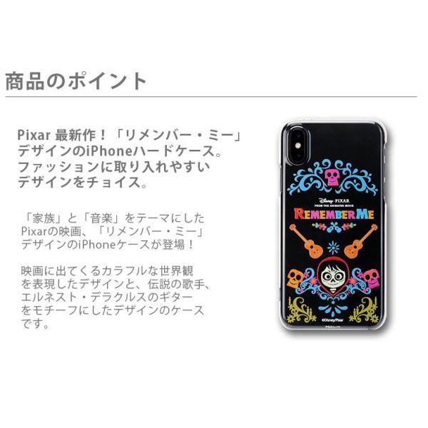 リメンバー・ミー iPhoneX iPhone8 iPhone7 iPhone6s iPhone6 iPhoneSE iPhone5s iPhone5対応 ハードケース  ディズニーディズニー リメンバーミー ハード|pg-a|02