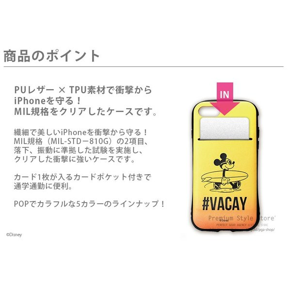iPhone8 iPhone7 ディズニー タフポケットケース|pg-a|02