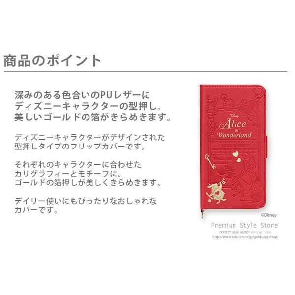 ディズニー iPhoneX / iPhone8・iPhone7 フリップカバー 金箔押しディズニー 手帳 キャラクター|pg-a|02