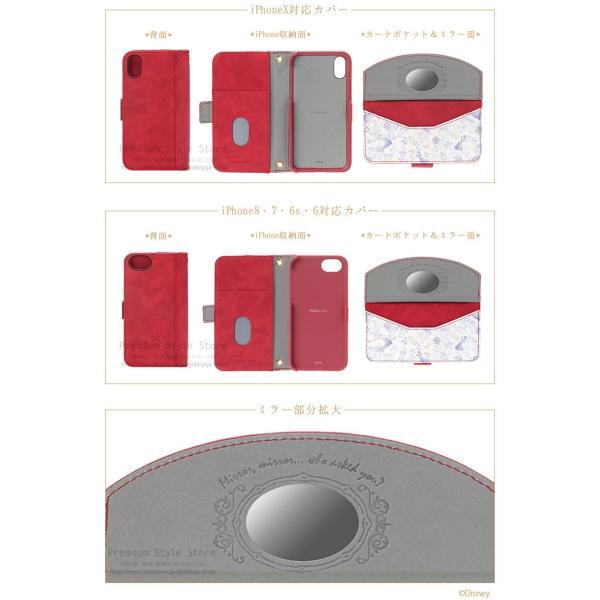 ディズニー iPhone X / iPhone8・iPhone7・iPhone6s・iPhone6 Disney ダブルフリップカバーディズニー 手帳 プリンセス pg-a 13