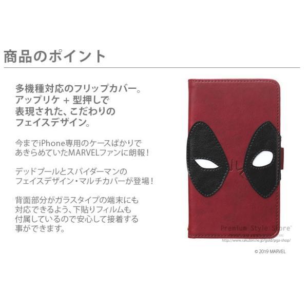 MARVEL マルチフリップカバー スパイダーマン デッドプール|pg-a|02