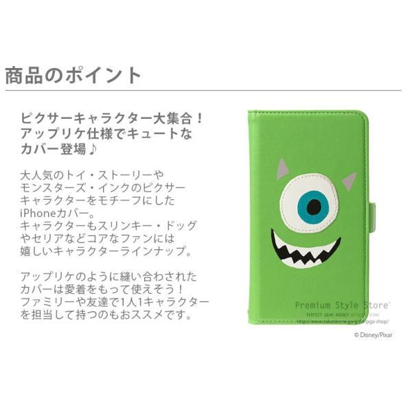 ディズニー iPhone8 iPhone7 iPhone6s iPhone6 ピクサーキャラクター PIXAR フリップカバーディズニー ピクサー 手帳|pg-a|02