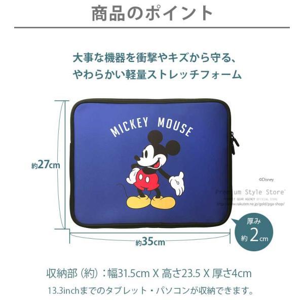 ディズニー パソコンケース PC・タブレット用インナーケース ミッキーマウス 軽量薄型 ノートパソコン PCケース  pg-a 02