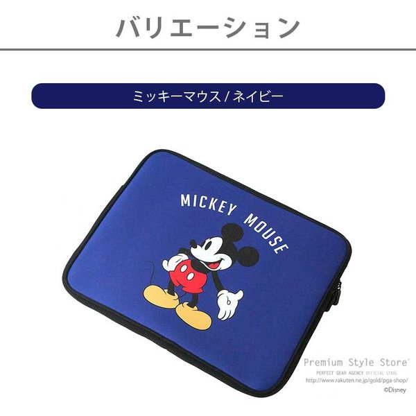 ディズニー パソコンケース PC・タブレット用インナーケース ミッキーマウス 軽量薄型 ノートパソコン PCケース  pg-a 04
