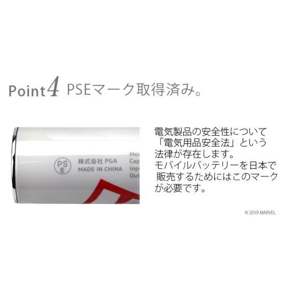 MARVELモバイルバッテリー  pg-a 05