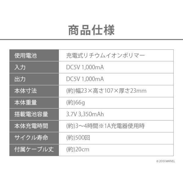 MARVELモバイルバッテリー  pg-a 10