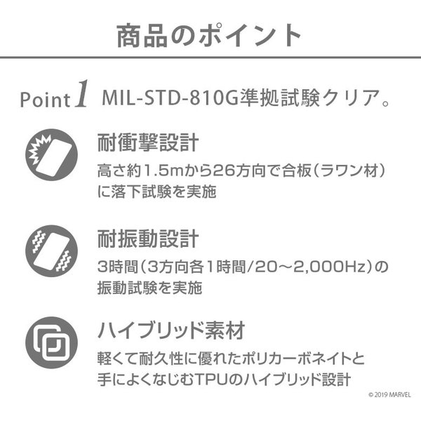 XperiaXZ2用 マーベル MARVEL ハイブリッドタフケース|pg-a|02
