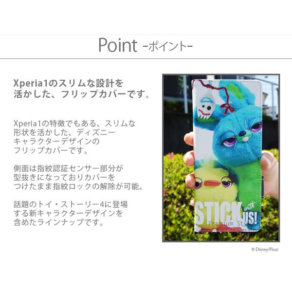 Xperia 1用 ディズニーキャラクター フリップカバー|pg-a|02