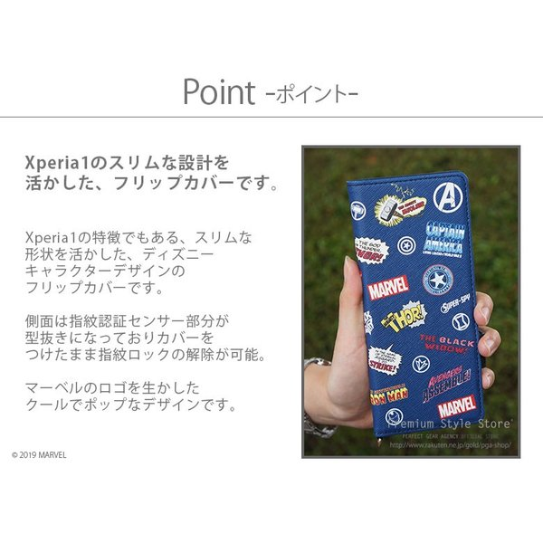 Xperia 1用 MARVEL フリップカバー|pg-a|02