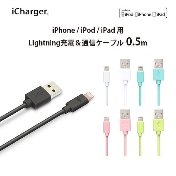 Lightning充電&通信ケーブル0.5m|pg-a