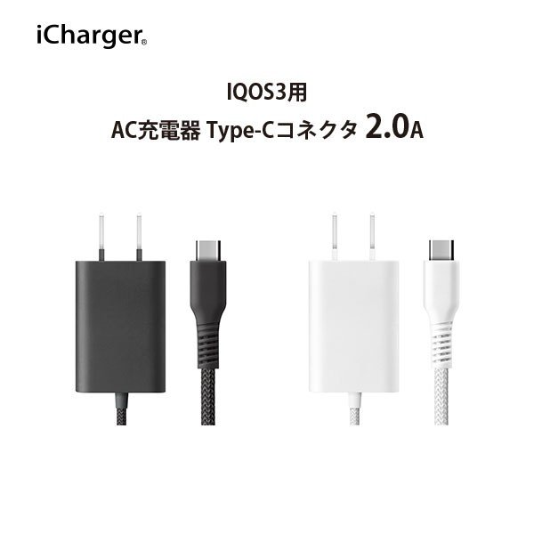 IQOS3用 AC充電器 Type-Cコネクタ|pg-a