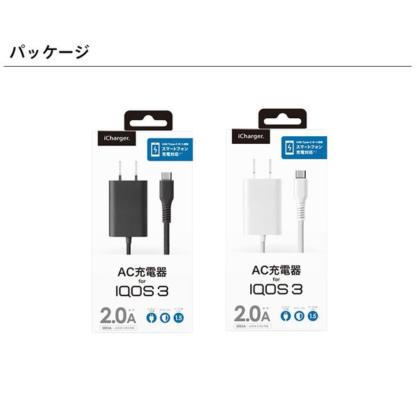 IQOS3用 AC充電器 Type-Cコネクタ|pg-a|06