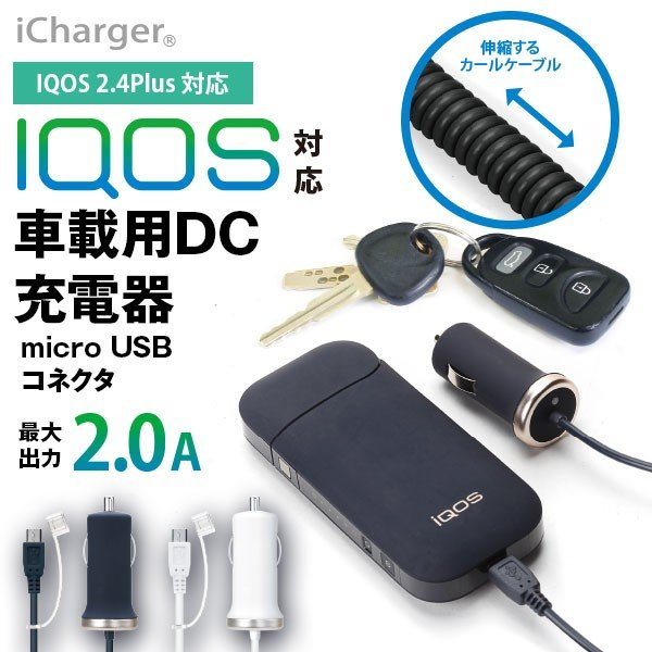 IQOS用 micro USB コネクタ搭載 車載用DC充電器 2.0A カールケーブル