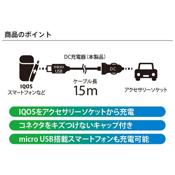 IQOS用 micro USB コネクタ搭載 車載用DC充電器 2.0A カールケーブル|pg-a|02