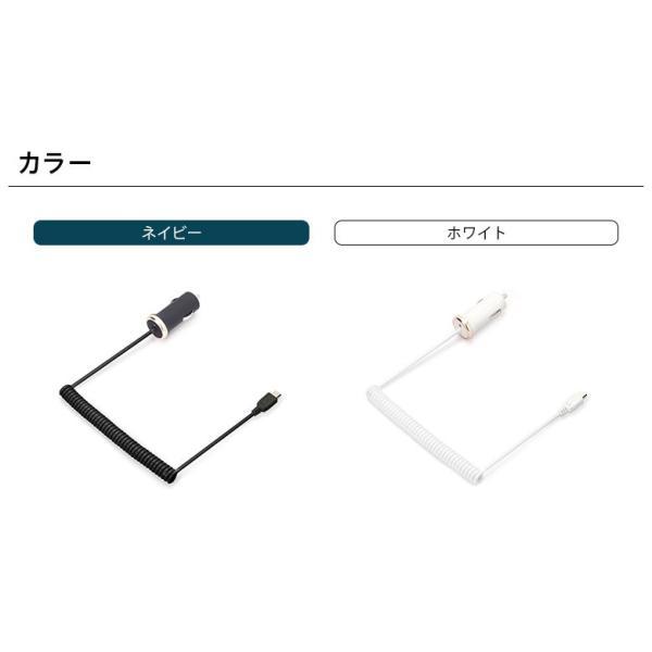 IQOS用 micro USB コネクタ搭載 車載用DC充電器 2.0A カールケーブル|pg-a|04