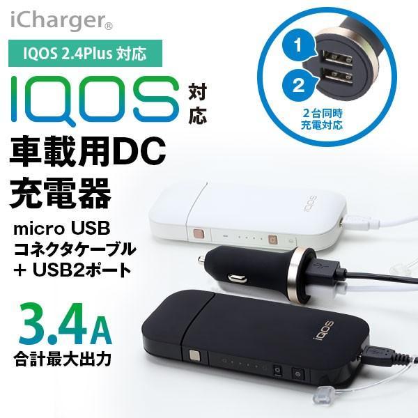 IQOS用 高出力USBポート×2 車載用DC充電器 3.4A