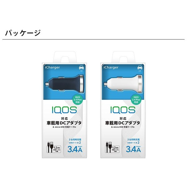 IQOS用 高出力USBポート×2 車載用DC充電器 3.4A|pg-a|05