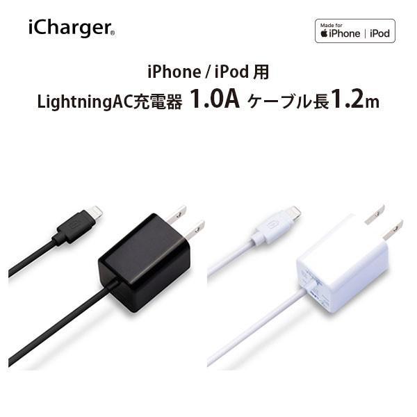 (予約販売)LightningコネクタAC充電器 1A|pg-a