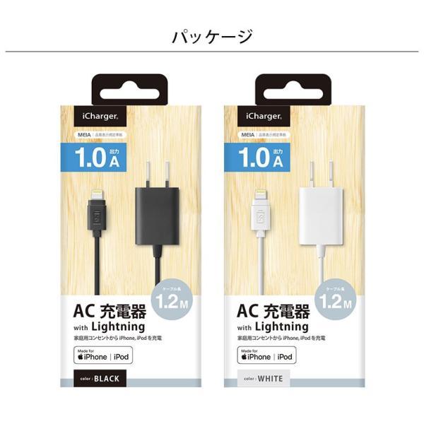 (予約販売)LightningコネクタAC充電器 1A|pg-a|04