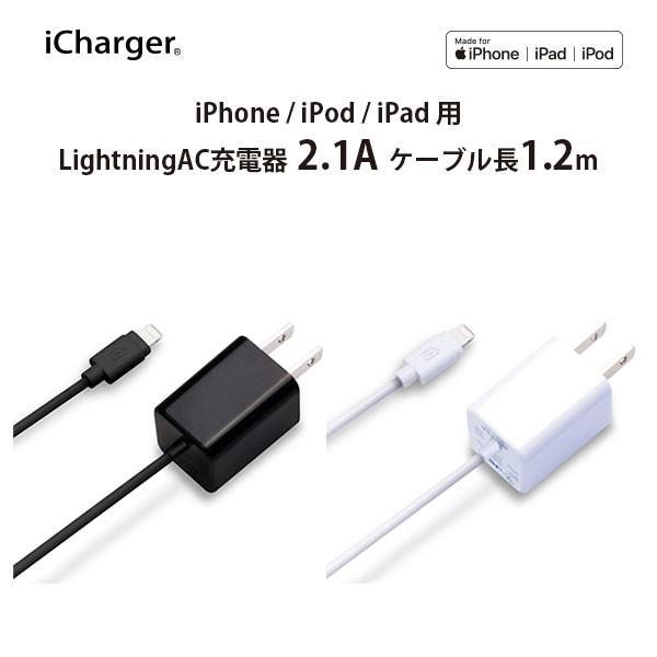 (予約販売)LightningコネクタAC充電器 2.1A|pg-a