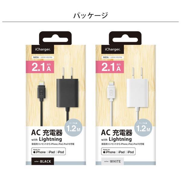 (予約販売)LightningコネクタAC充電器 2.1A|pg-a|04