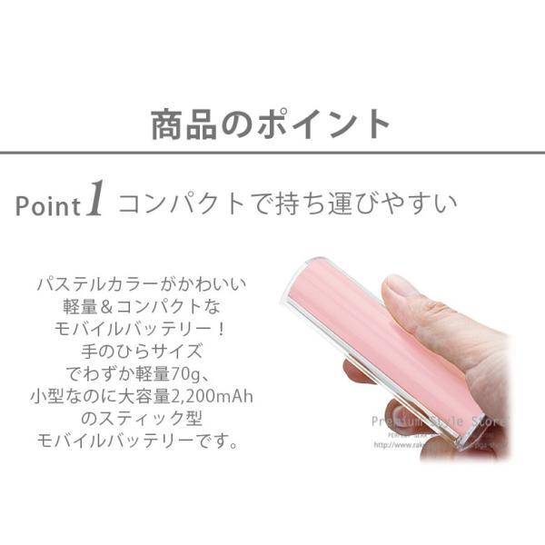 スティック型モバイルバッテリー 2,200mAh|pg-a|02