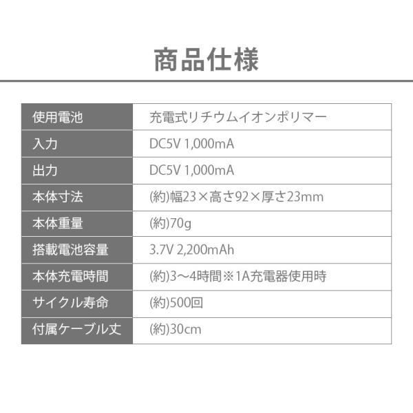 スティック型モバイルバッテリー 2,200mAh|pg-a|09