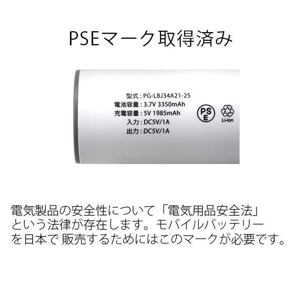 スティック型モバイルバッテリー 3350mAh pg-a 07