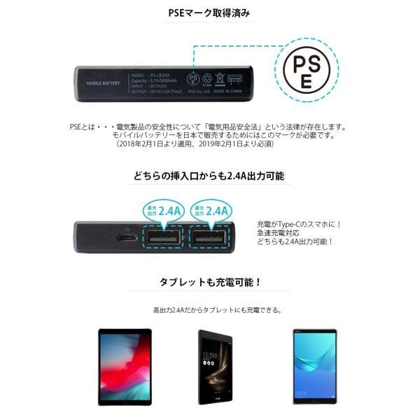 micro USBタフケーブル付き モバイルバッテリー5000mAh|pg-a|04