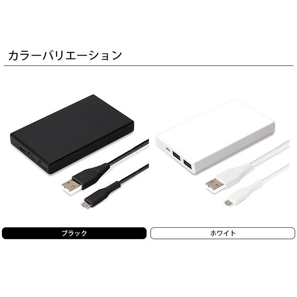 micro USBタフケーブル付き モバイルバッテリー5000mAh|pg-a|08