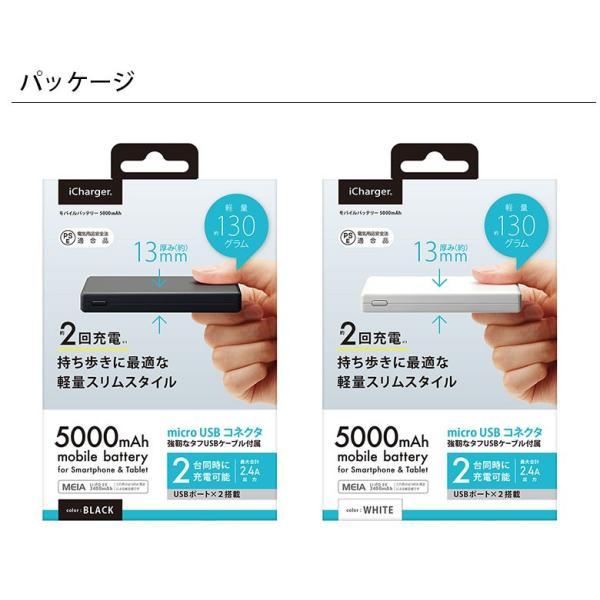 micro USBタフケーブル付き モバイルバッテリー5000mAh|pg-a|09