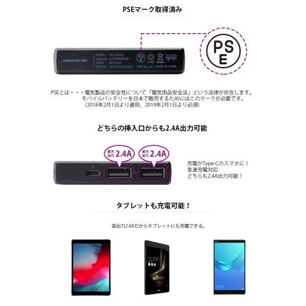 Type-C&micro USBタフケーブル付き モバイルバッテリー5000mAh|pg-a|04