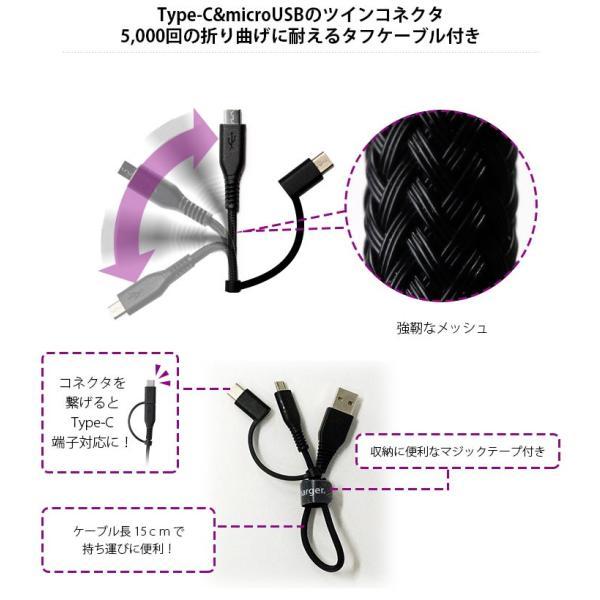 Type-C&micro USBタフケーブル付き モバイルバッテリー5000mAh|pg-a|06