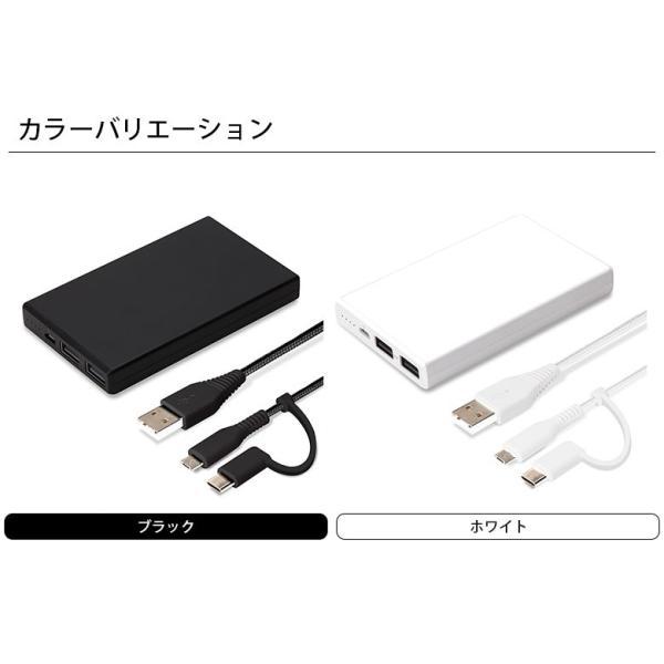 Type-C&micro USBタフケーブル付き モバイルバッテリー5000mAh|pg-a|08