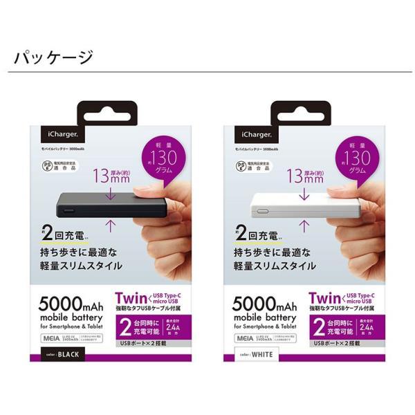 Type-C&micro USBタフケーブル付き モバイルバッテリー5000mAh|pg-a|09