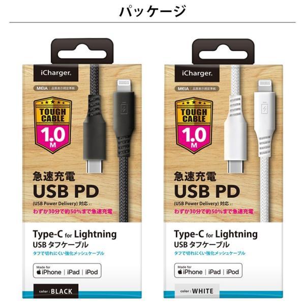 USB Type-C & Lightning USBケーブル 1m|pg-a|11