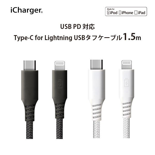 USB Type-C & Lightning USBケーブル タフ 1.5m