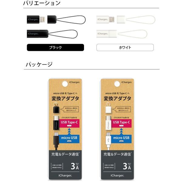 iCharger USB Type-C - micro USB 変換アダプタ|pg-a|04