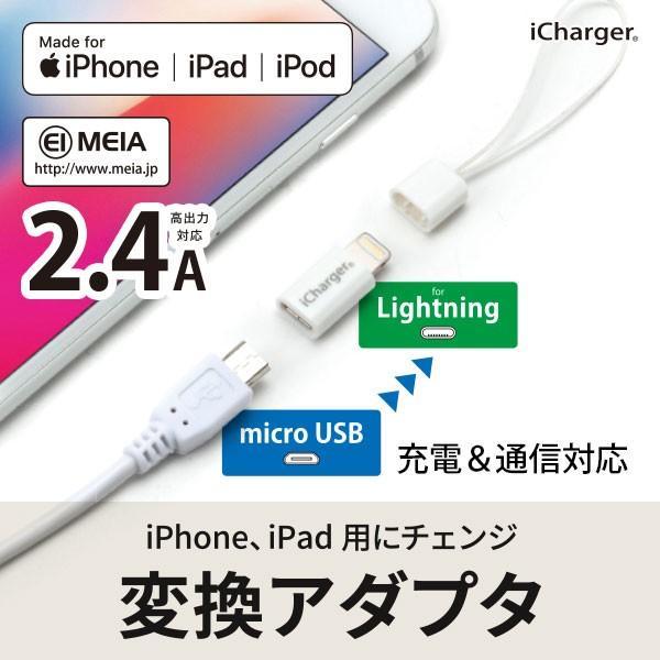 iCharger Lightning - micro USB 変換アダプタ|pg-a
