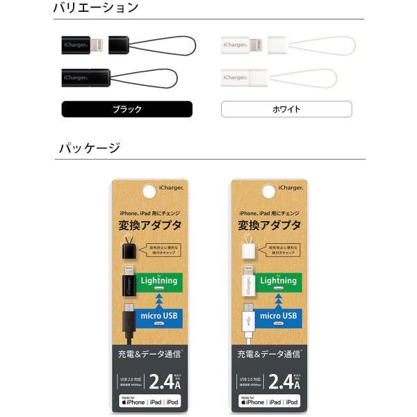 iCharger Lightning - micro USB 変換アダプタ|pg-a|06