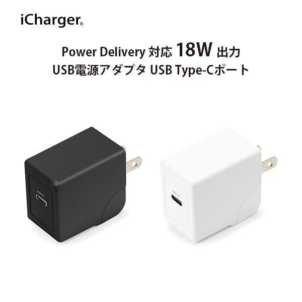 Power Delivery対応 18W出力 USB電源アダプタ|pg-a