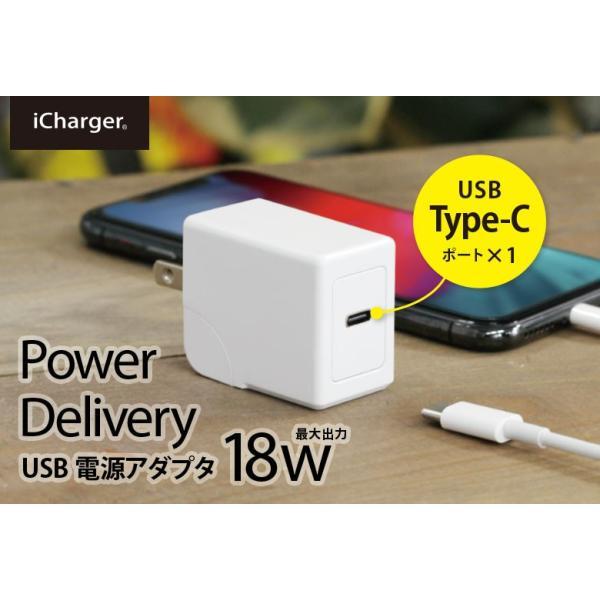 Power Delivery対応 18W出力 USB電源アダプタ|pg-a|02