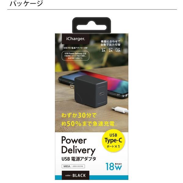 Power Delivery対応 18W出力 USB電源アダプタ|pg-a|06
