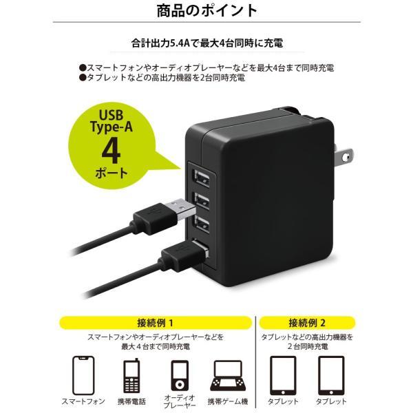 USB電源アダプタ 5.4A (USB-A×4)|pg-a|02