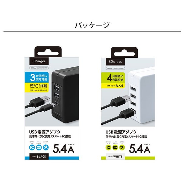 USB電源アダプタ 5.4A (USB-A×4)|pg-a|07
