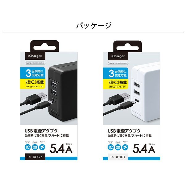 USB電源アダプタ 5.4A (USB-A×2/USB-C×1)|pg-a|07