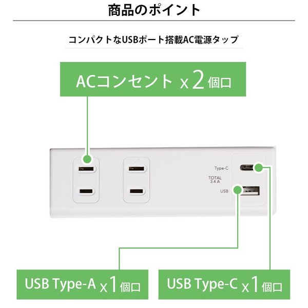 USBポート搭載 AC電源タップ|pg-a|02