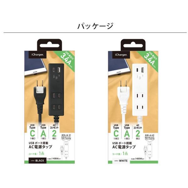 USBポート搭載 AC電源タップ|pg-a|09